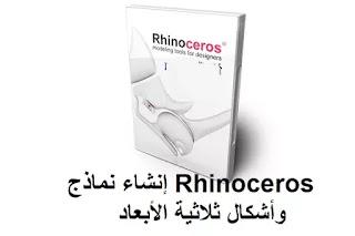Rhinoceros 6-31-20315 إنشاء نماذج وأشكال ثلاثية الأبعاد