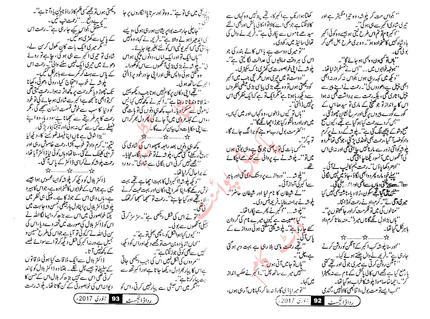EZ Readings: Khawabon per baseera by Qamrosh Ashok