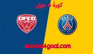 موعد مباراة باريس سان جيرمان وديجون القادمة في الدوري الفرنسي  كورة 4 جول والقنوات الناقلة