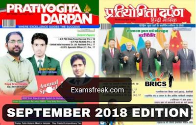 Pratiyogita darpan pdf download