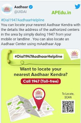 Aadhaar can now be updated from home .. UIDAI set up helpline ..