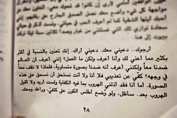 حمل كتاب رسائل غسان الكنفاني إلى غادة السمان مجانا