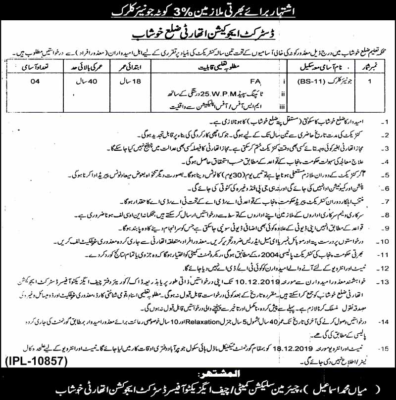 Jobs in District Education Authority Khushab 26 Nov 2019