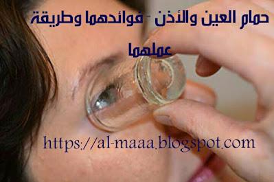 فوائد عمل حمام العين