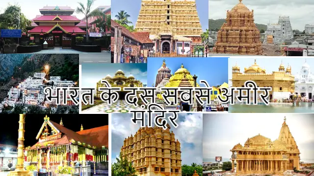 Bharat Ke Das Sabse Amir Mandir : भारत के दस सबसे अमीर मंदिर
