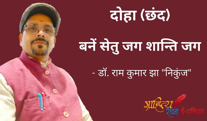 """बनें सेतु जग शान्ति जग - दोहा छंद - डॉ. राम कुमार झा """"निकुंज"""""""