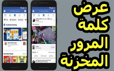 عرض كلمة المرور في تطبيق الفيسبوك