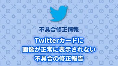 Blogger Labo:【自作テンプレート】Twitterカードに画像が正常に表示されない不具合の修正報告
