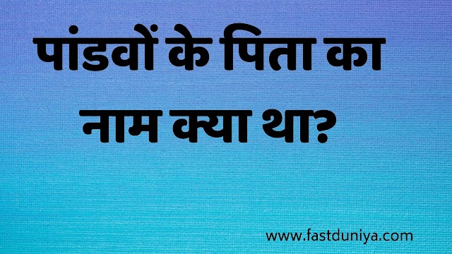 पांडव के पिता का नाम क्या था? Pandav ke pita ka naam