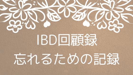 【IBD回顧録】潰瘍性大腸炎からクローン病になった僕の記録。つらい思い出はブログに書いてさようなら。