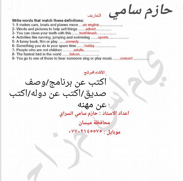 مرشحات القطع و الأضافات والانشاءات للصف الثالث المتوسط للاستاذ حازم سامي