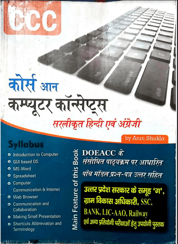 Course on Computer Concept : For CCC/DOEACC Exam PDF Book