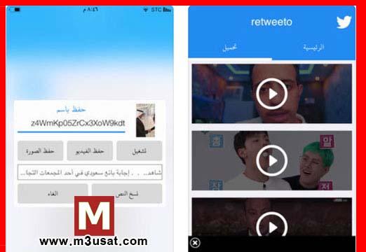 أفضل تطبيق تحميل فيديو تويتر وحفظه على هاتفك بكل سهولة