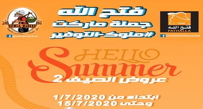 عروض فتح الله من 1 يوليو حتى15 يوليو 2020 عروض الصيف