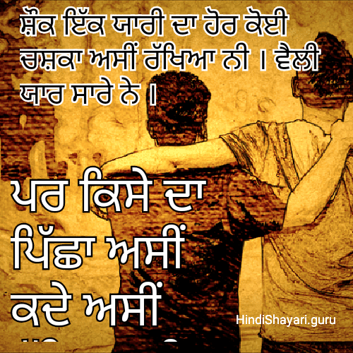 Lovely quotes in Punjabi on yaari status Writting By Preet Dhiman All Statues and upload wallpapers