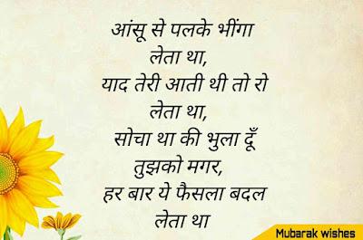 New sad shayari in hindi for friend,boyfriend,girlfriend