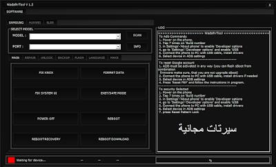 اداة وعد الحر بالاصدار الجديد 1.3 WadalhrTool v 1.3