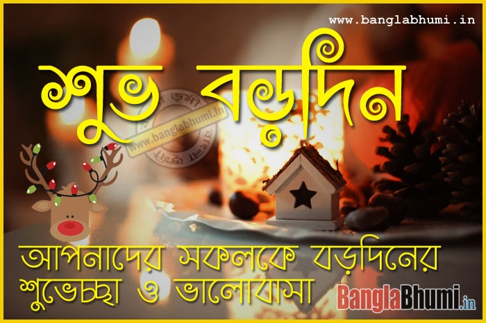 WhatsApp Bangla Christmas Wallpaper Free