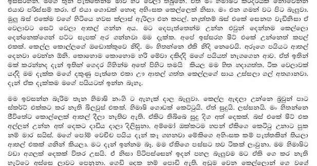 Hukana Katha Sinhala: Mage Nama Nishanthi...mage Gama