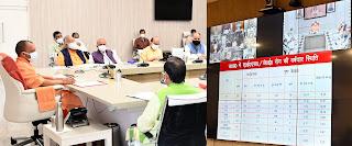 'विशेष संचारी रोग नियंत्रण अभियान'  मुख्यमंत्री योगी आदित्यनाथ ने विशेष संचारी रोग नियंत्रण अभियान की समीक्षा की
