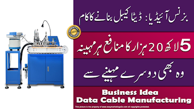 mobile data cable manufacturing business in Pakistan 2021-2022-2023موبائیل ڈیٹا کیبل بنانے کابزنس کاروبار