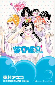 Kuragehime Manga