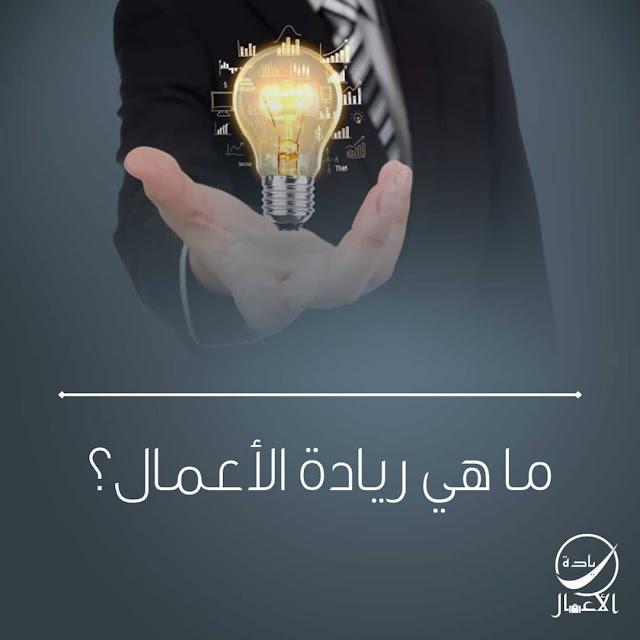 ريادة، تطوير ،رواد ، الرائد ، الريادي ، ريادة الأعمال