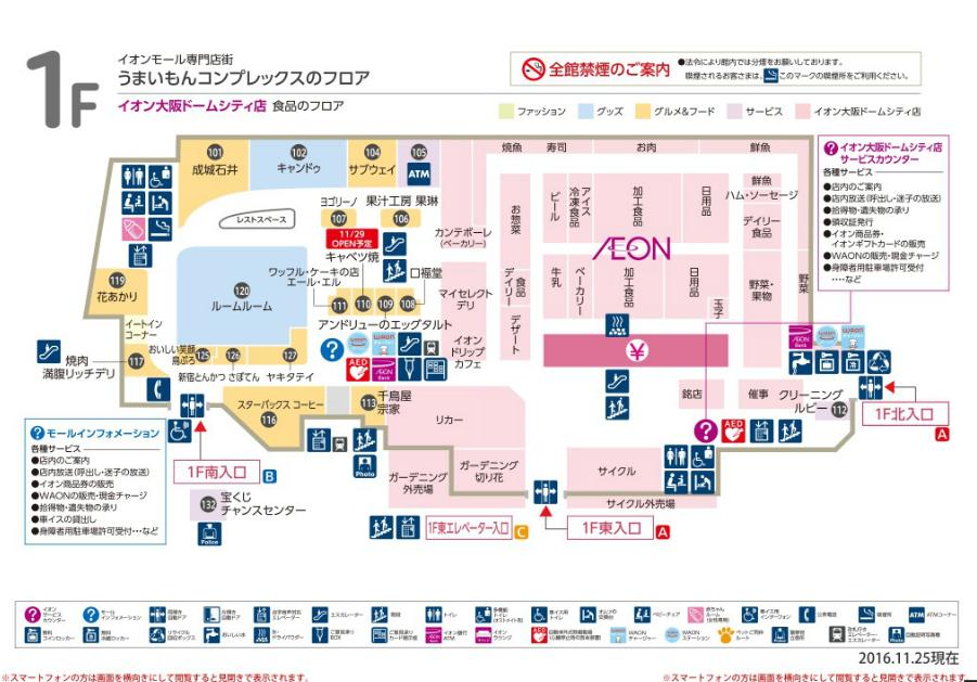 イベントカレンダー | ナゴヤドーム