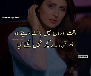 Waqaat auron mein bant dete ho