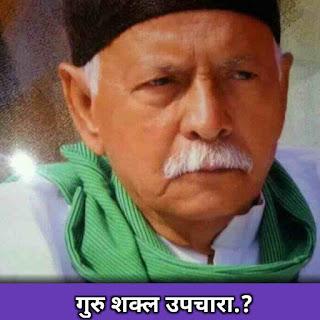 Guru sakal upchara, shiv charcha, shiv guru charcha, shiv bhajan, shiv charcha bhajan, shiv charcha video, shiv charcha geet,