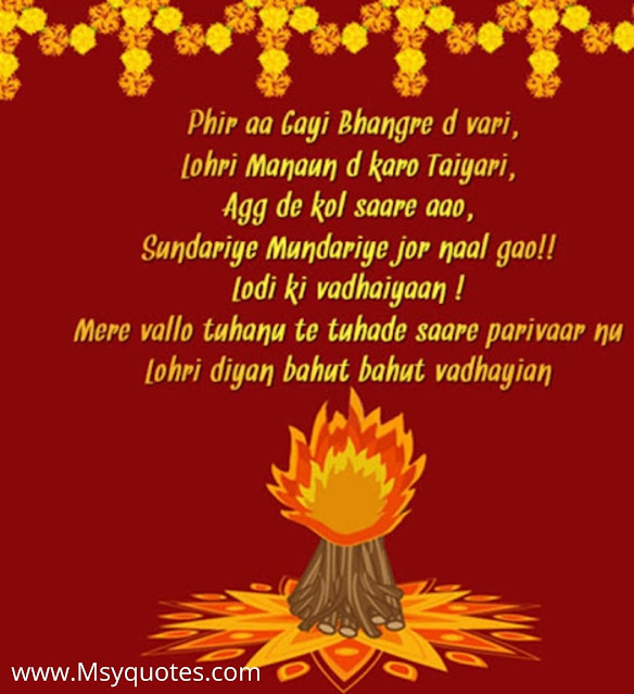 Happy lohri images, lohri greetings, Lohri messages, lohri quotes in punjabi