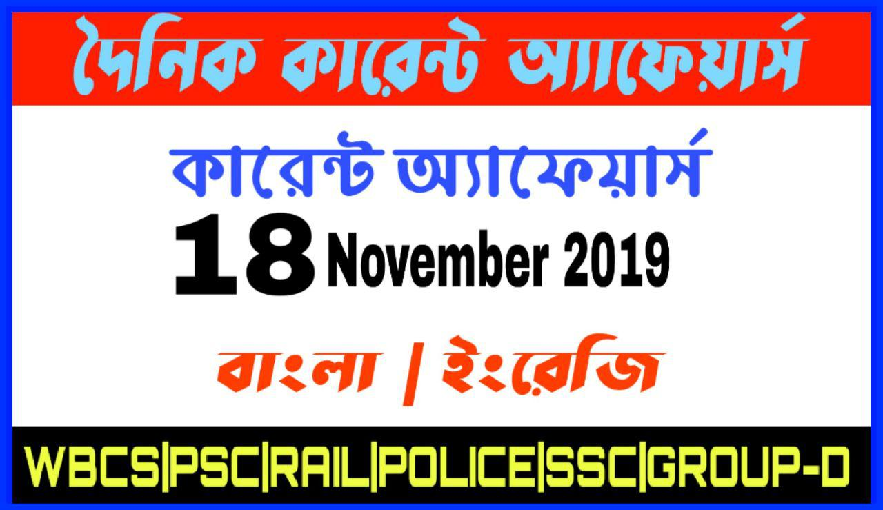 Daily Current Affairs In Bengali and English 18th November 2019 | for All Competitive Exams