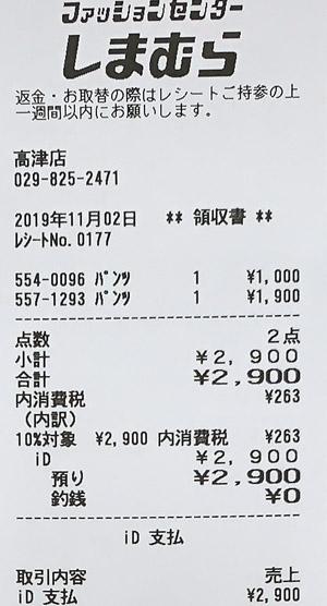 しまむら 高津店 2019/11/2 のレシート