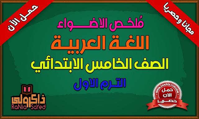 تحميل ملخص الاضواء للصف الخامس الابتدائي الترم الاول لغة عربية (حصريا)