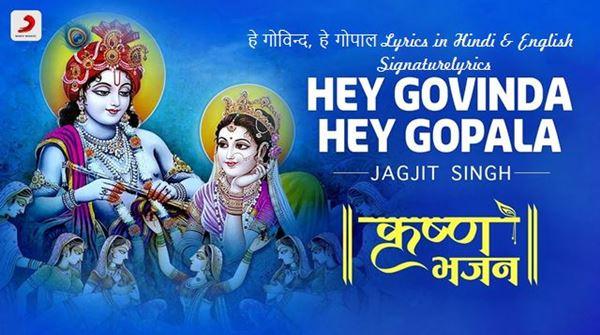 Hey Govind Hey Gopal Lyrics in Hindi | Jagjit Singh | Krishna Bhajan