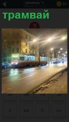 800 слов по вечернему городу двигается трамвай 1 уровень