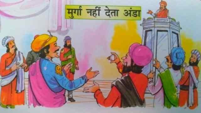 Amazing Kids Story in Hindi