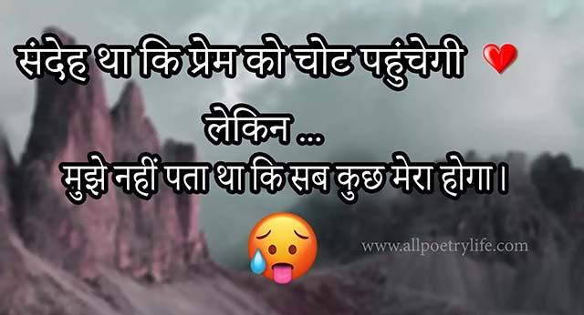 Love hindi Poetry - Shaq tha ke Mohabbat - संदेह था कि प्रेम को चोट पहुंचेगी