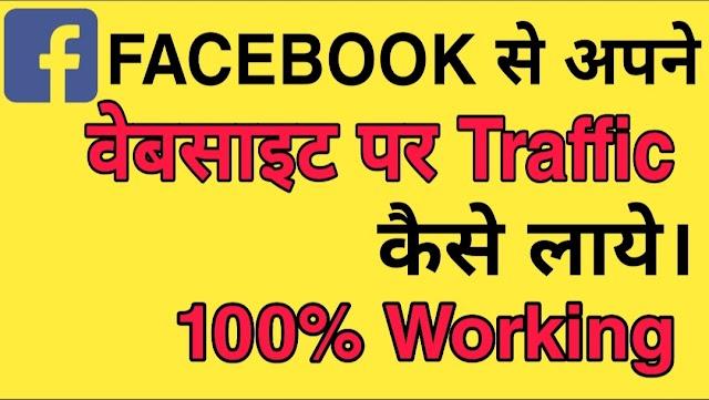 Popular Facebook Groups list. instant Website traffic 100% Working.