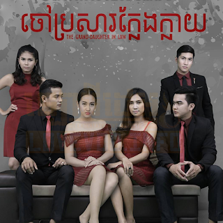 TV5 - Chao Brosa Khleng Khlay | 41ep End