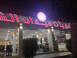 مطعم مشويات