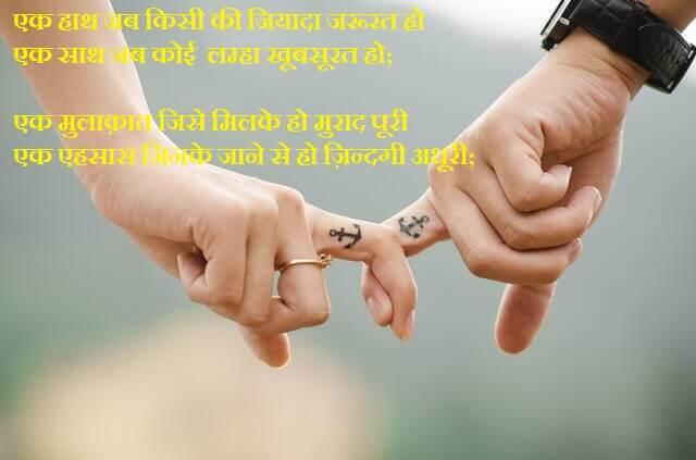 Hindi Shayari--------------एक हाथ जब किसी की जियादा जरूरत हो