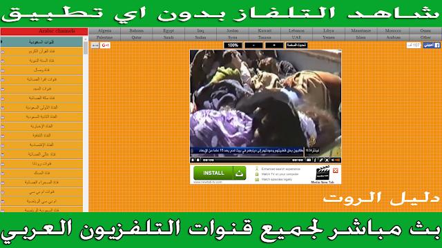 طريقة تشغيل جميع قنوات التلفزيون العربية بدون تطبيقات او برامج عبر موقع عربي