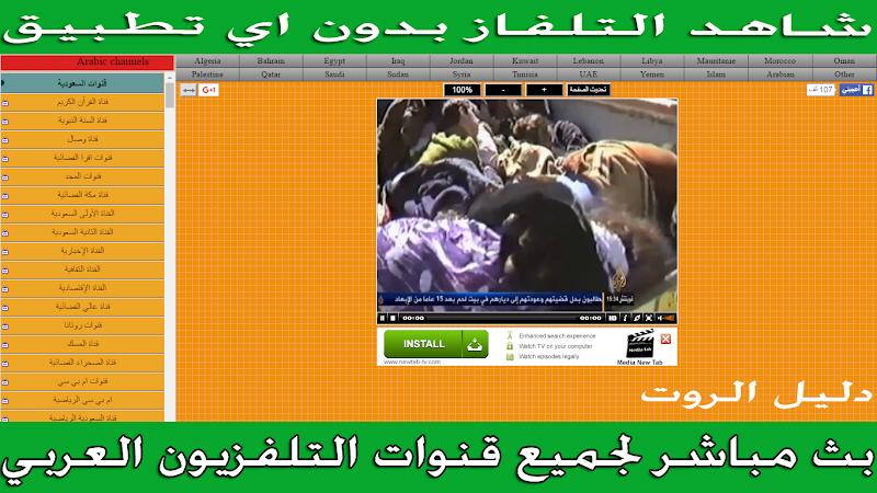 طريقة تشغيل جميع قنوات التلفزيون العربية بدون تطبيقات او برامج عبر موقع عربي معروف