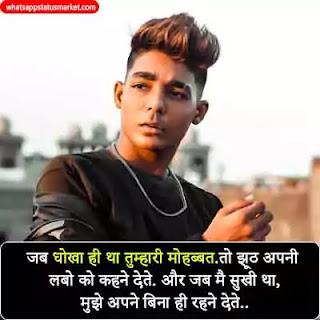 dhokha ki shayari images