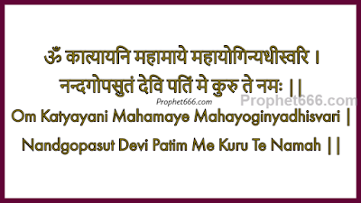 Katyayani Devi Mantra for the marriage of girls