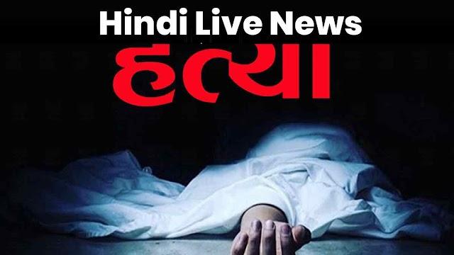 ₹950 के लिए छिंदवाड़ा में कमलनाथ छिपने की हत्या