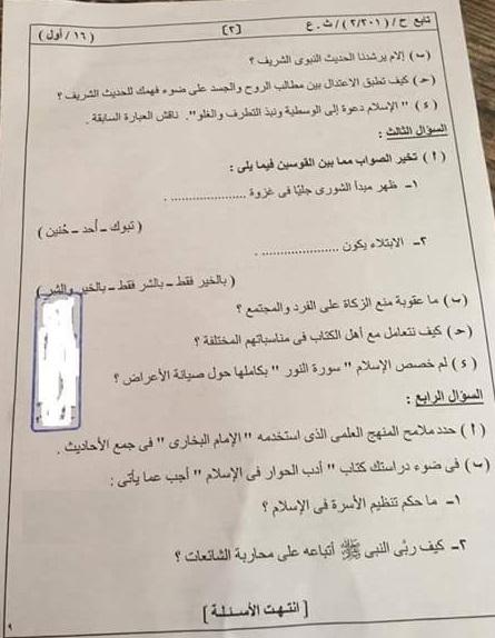الورقة الثانية من امتحان الدين الاسلامى للصف الثالث الثانوى 2016