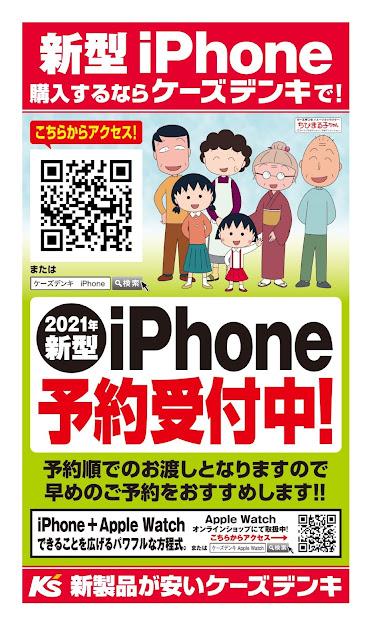 2021年新型iPhone予約受付中 ケーズデンキ/越谷レイクタウン店