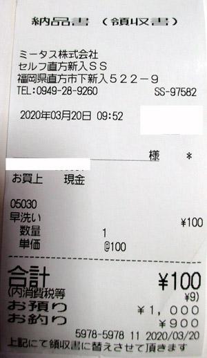 ミータス(株) セルフ直方新入SS 2020/3/20 のレシート